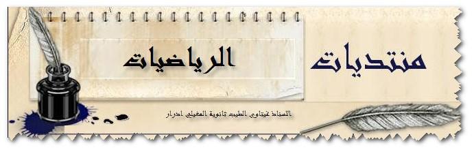 موقع الأستاذ غيتاوي الطيب للرياضيات
