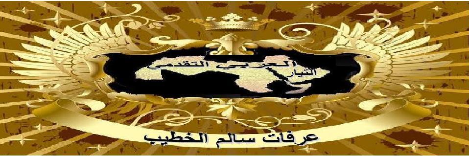 التيار العربي التقدمي