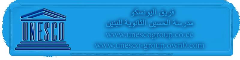 نادي اليونسكو _ مدرسة الحسين الثانوية للبنين- بني كنانه