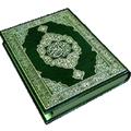 منتدى القرآن الكريم