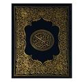 منتدى القرآن قراءة و سمع