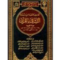 منتدى المكتبة الإسلامية