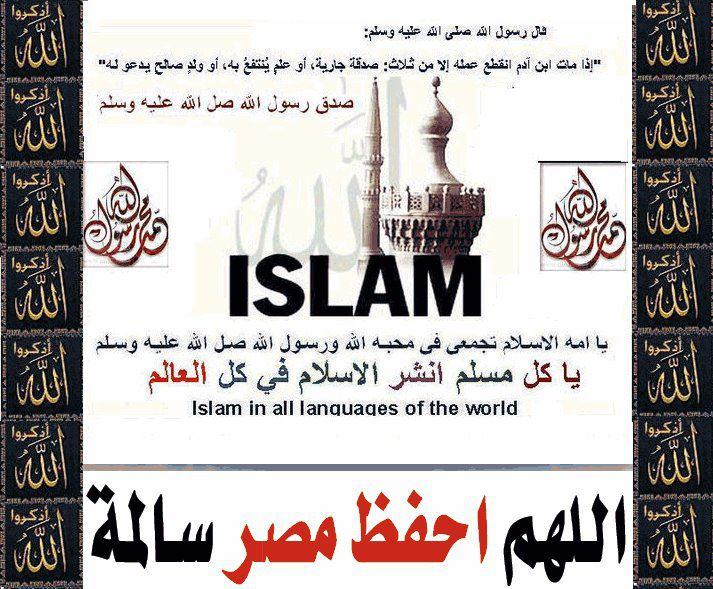منتدي (( الإسلام ديننا والعربية لغتنا. )) Islam in all languages of the world