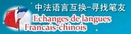 Echanges langues : français-chinois