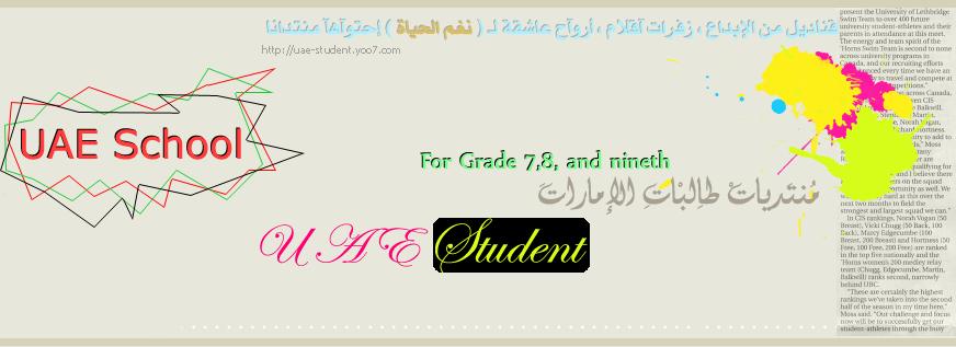 منتديات طالبات الإمارات
