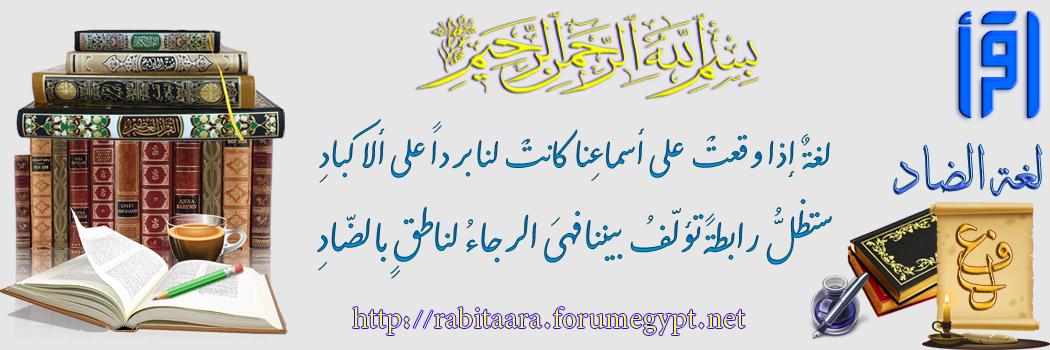 منتدى رابطة محبي اللغة العربية